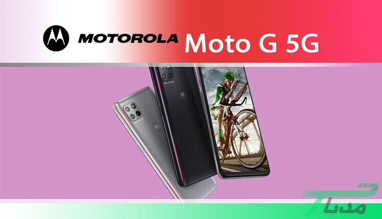 گوشی موتورولا Moto G 5G