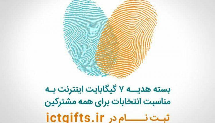 بسته اینترنت انتخاباتی مشترکان همراه اول